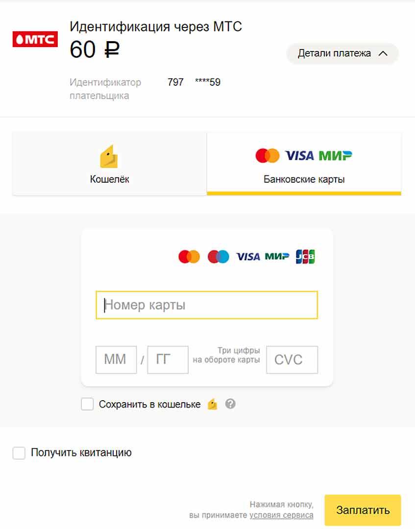 займ экспресс оплатить банковской картой через интернет