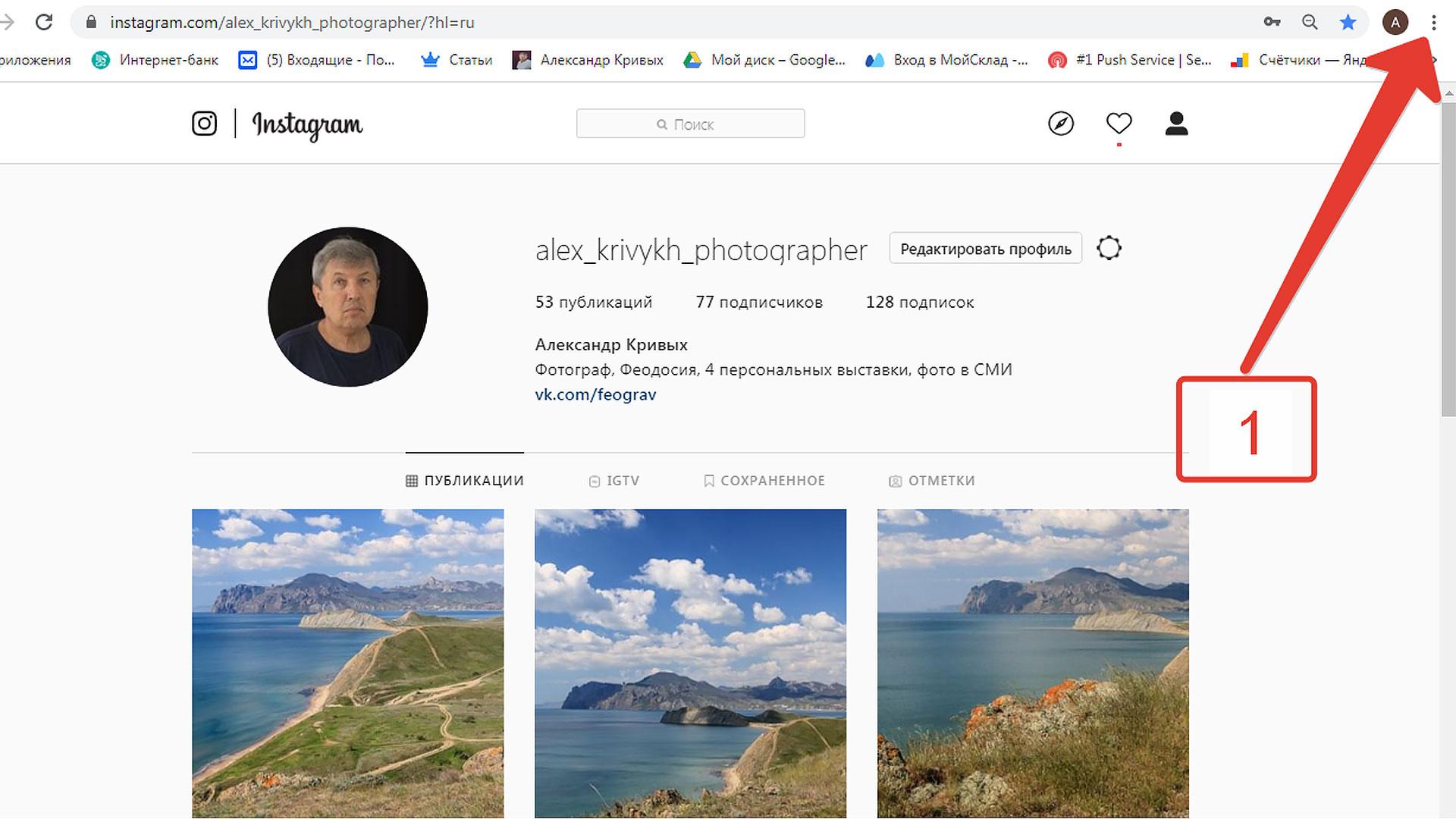 Как защитить свои фото в инстаграм представленном выше